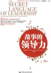 故事的领导力(试读本)