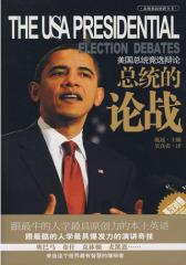 总统的论战(美国总统竞选辩论)(试读本)