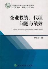 企业投资、代理问题与绩效(仅适用PC阅读)