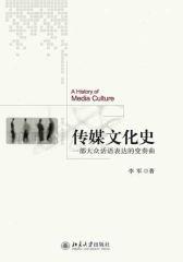 传媒文化史——一部大众话语表达的变奏曲(仅适用PC阅读)