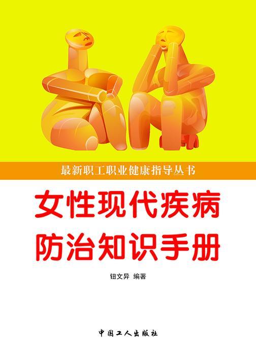 女性现代疾病防治知识手册