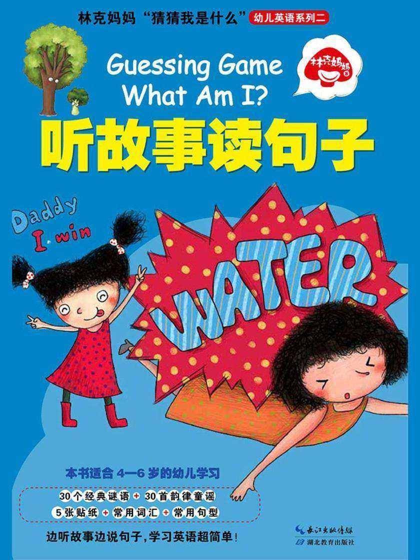 """林克妈妈""""猜猜我是什么""""幼儿英语系列二:听故事读句子"""
