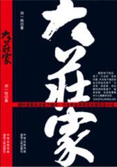 大庄家(试读本)