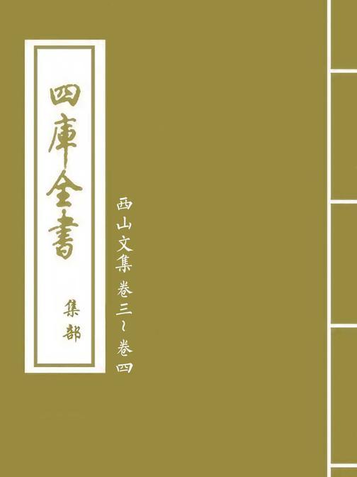 西山文集卷三~卷四