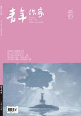 青年作家(2016年第1期)(电子杂志)