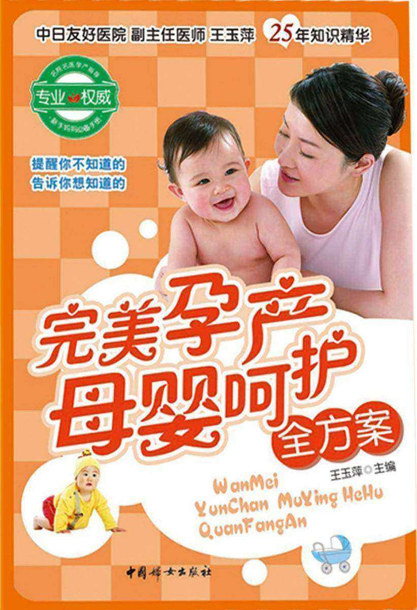 完美孕产母婴呵护全方案