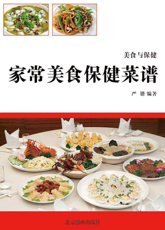 家常美食保健菜谱
