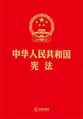 中华人民共和国宪法:烫金版
