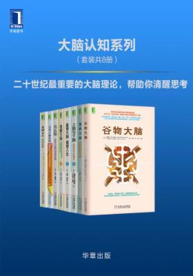大脑认知系列(套装共8册)