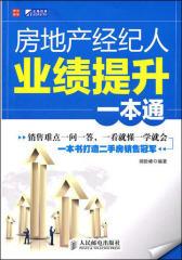 房地产经纪人业绩提升一本通