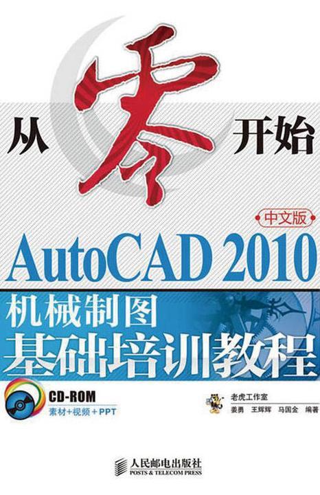 AutoCAD 2010中文版机械制图基础培训教程(光盘内容另行下载,地址见书封底)