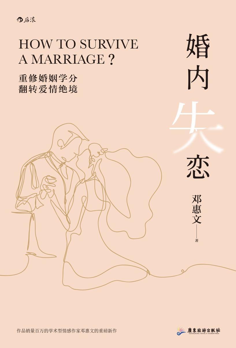 婚内失恋(中式家庭的自我成长治愈指南,重修婚姻学分,翻转爱情绝境,让婚姻保持生机!)