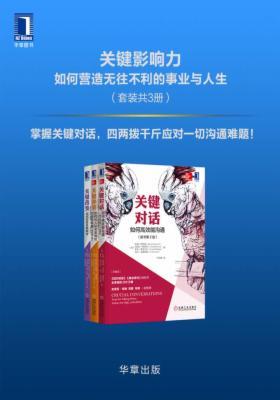 关键影响力:如何营造无往不利的事业与人生(套装共3册)