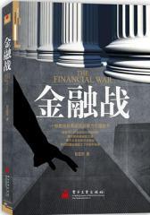 金融战(试读本)