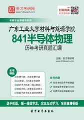 广东工业大学材料与能源学院841半导体物理历年考研真题汇编
