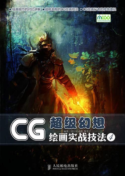 CG绘画实战技法:超级幻想