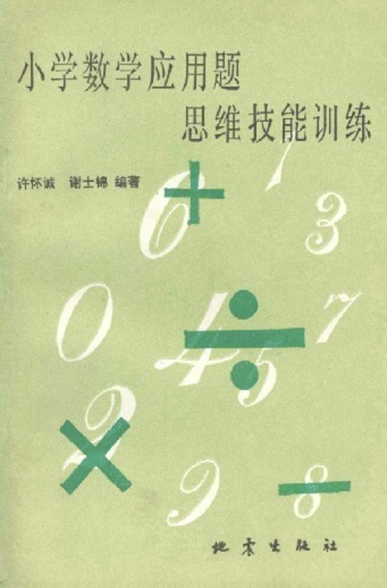 小学数学应用题思维技能训练