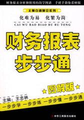 无师自通财会系列—财务报表步步通(图解版)(试读本)