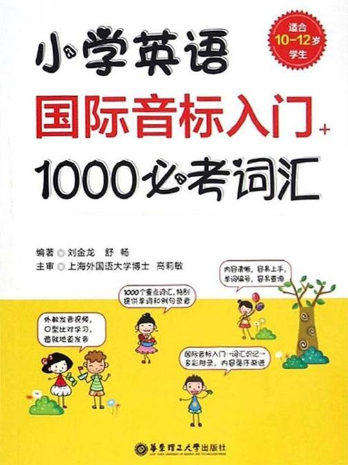 小学英语国际音标入门+1000必考词汇