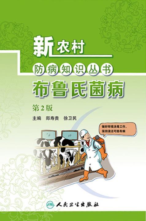 新农村防病知识丛书——布鲁氏菌病(第2版)
