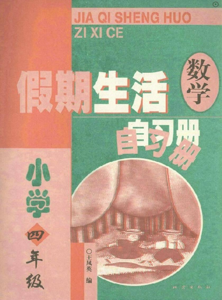 假期生活自习册——小学四年级数学(仅适用PC阅读)