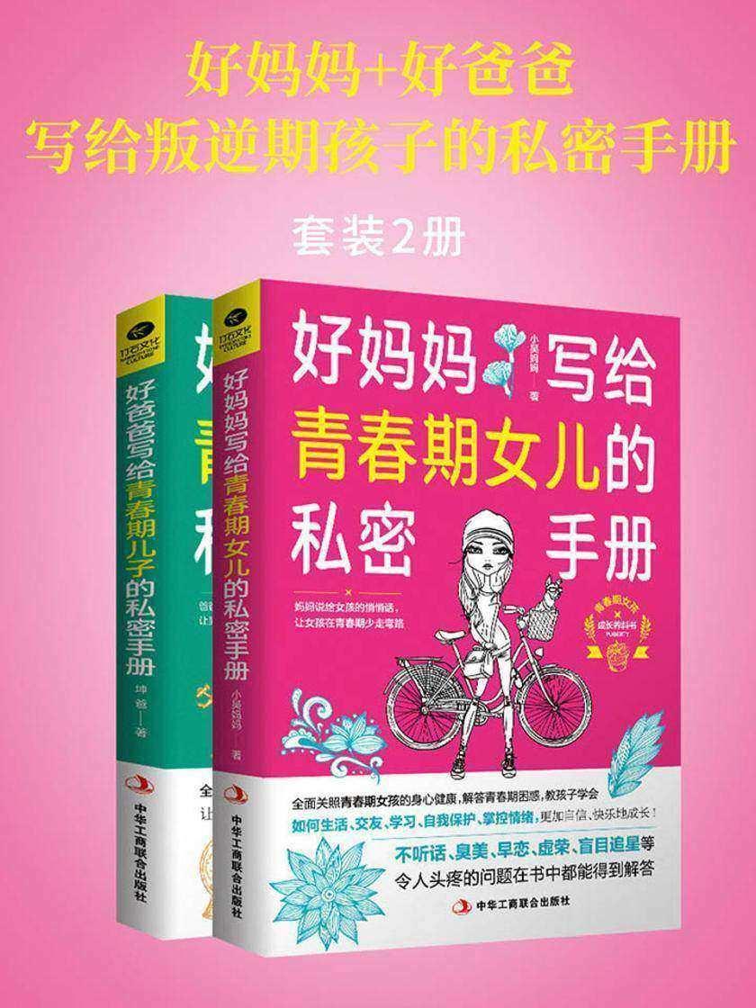 好妈妈+好爸爸写给叛逆期孩子的私密手册(套装2册)