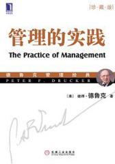 管理的实践(试读本)