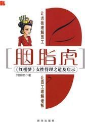 胭脂虎:《红楼梦》女性管理之道及启示