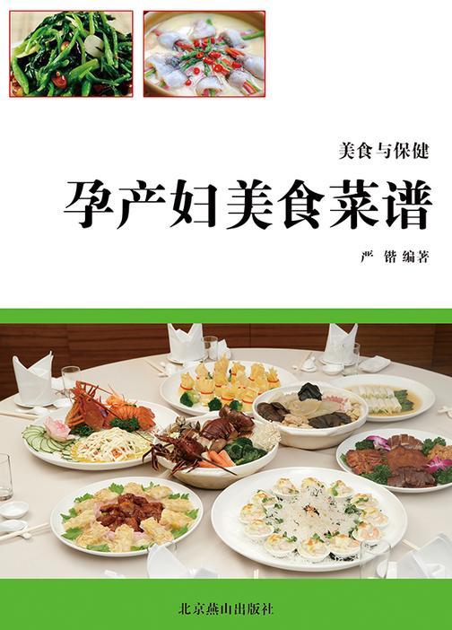 孕产妇美食菜谱
