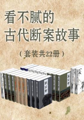 看不腻的古代断案故事(套装22册)