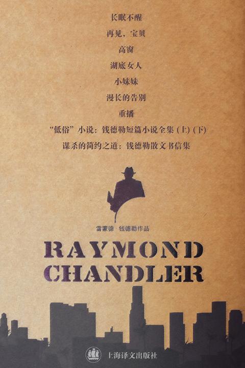 雷蒙德·钱德勒作品(套装共10册)
