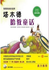 塔木德胎教童话(试读本)