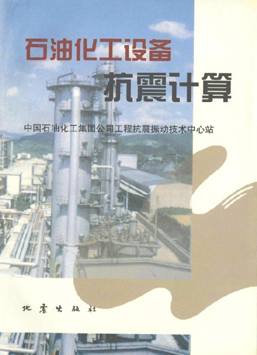 石油化工设备抗震计算(仅适用PC阅读)
