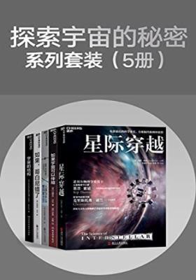 探索宇宙的秘密系列套装(5册)