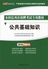 中公·金融人·(2015)农村信用社招聘考试专用教材:公共基础知识