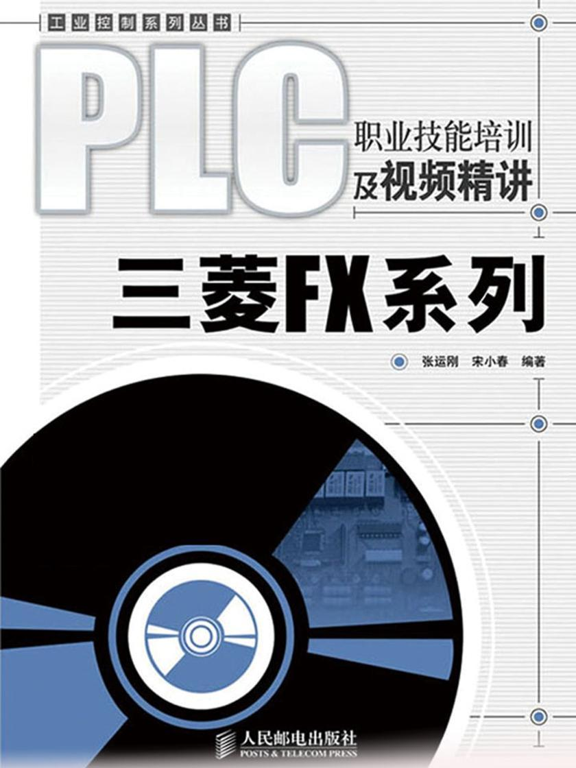 PLC职业技能培训及视频精讲——三菱FX系列