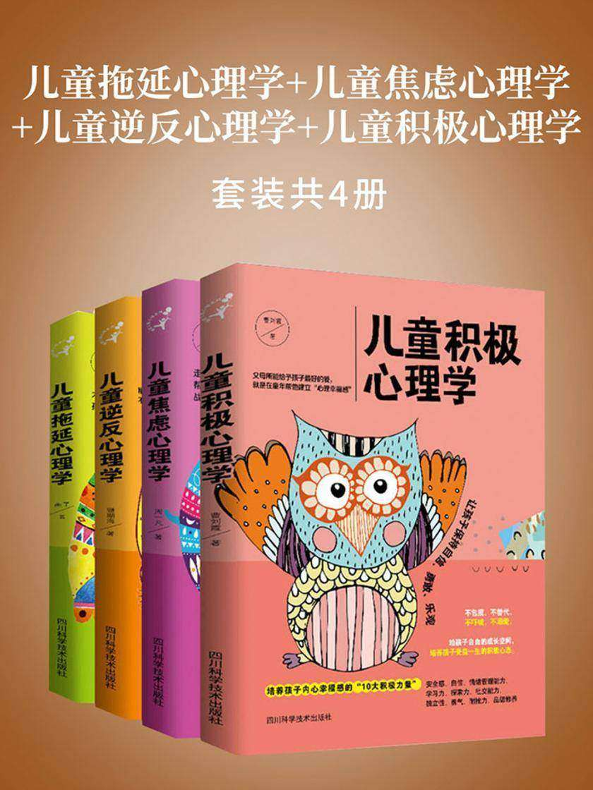 儿童拖延心理学+儿童焦虑心理学+儿童逆反心理学+儿童积极心理学(套装4册)