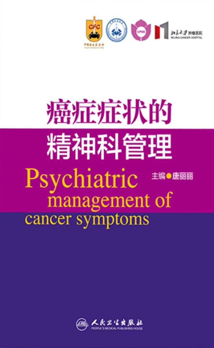 癌症症状的精神科管理