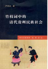 竹枝词中的清代贵州民族社会