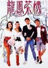 龙凤茶楼 1990版(影视)