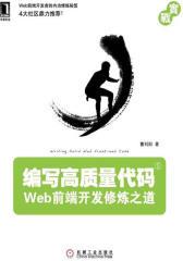 编写高质量代码:Web前端开发修炼之道