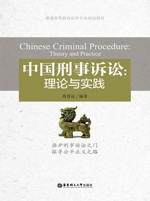 普通高等教育法学专业规划教材·中国刑事诉讼理论与实践