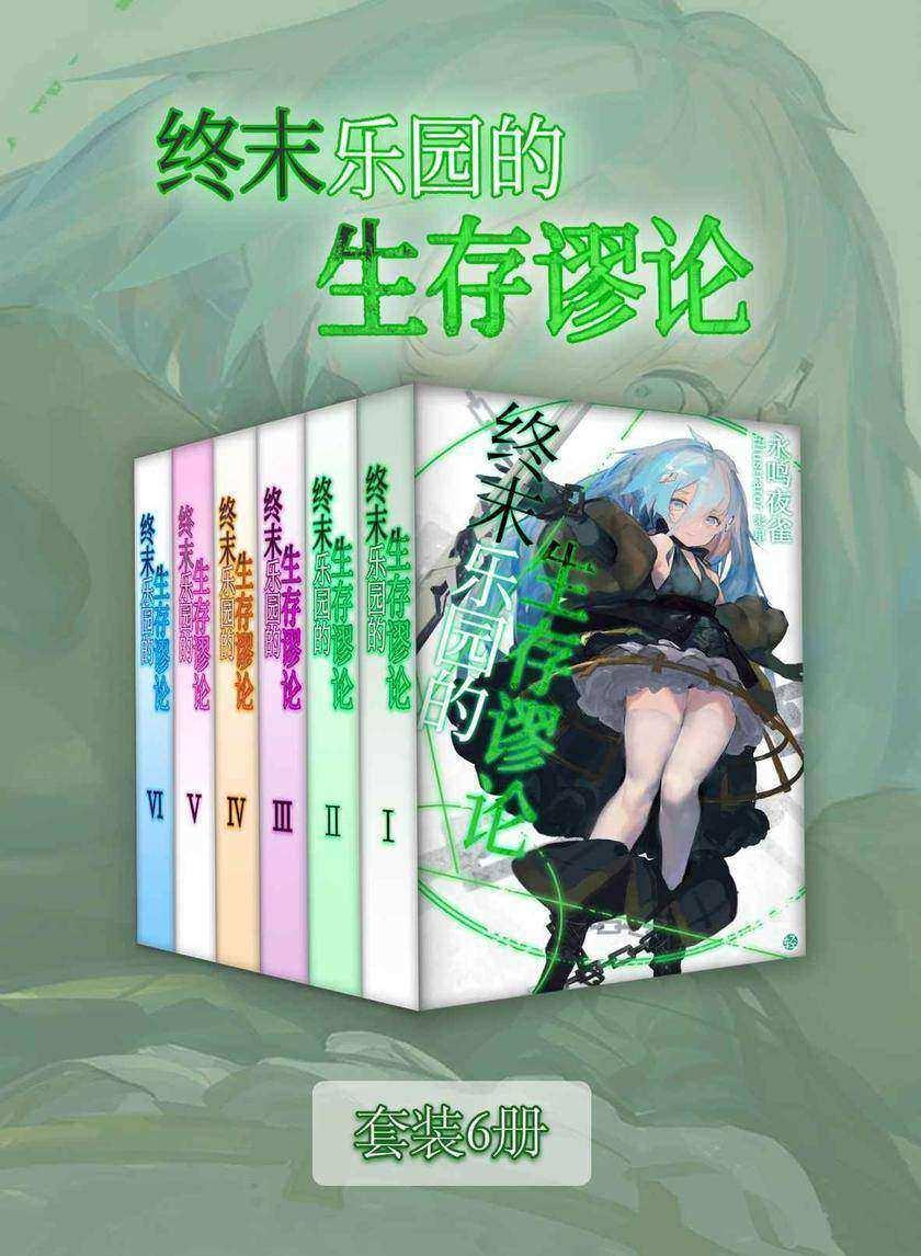终末乐园的生存谬论(Vol.01-Vol.06)(套装6册)(轻小说系列)
