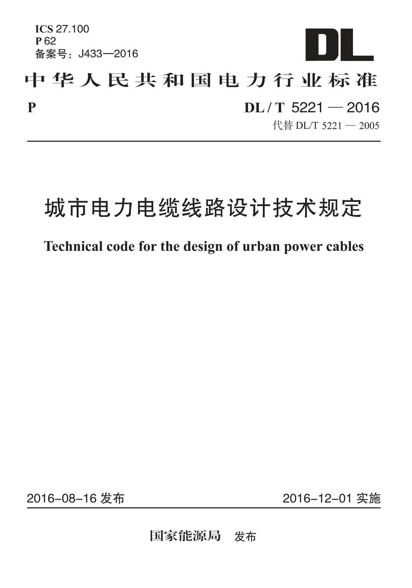 GB/T 51384-2019 石油化工大型设备吊装现场地基处理技术标准