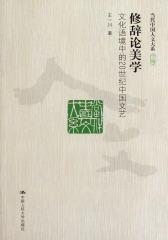 修辞论美学——文化语境中的20世纪中国文艺