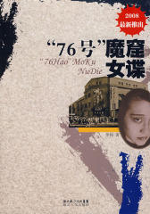 """""""76号""""魔窟女谍(试读本)"""