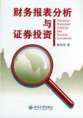 财务报表分析与证券投资(仅适用PC阅读)