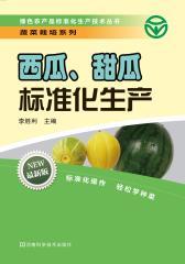 西瓜、甜瓜标准化生产