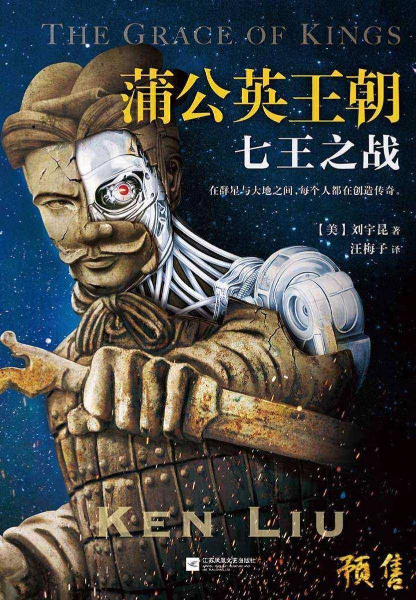 蒲公英王朝:七王之战(预售)(试读本)