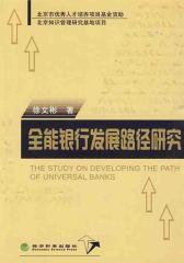 全能银行发展路径研究(仅适用PC阅读)